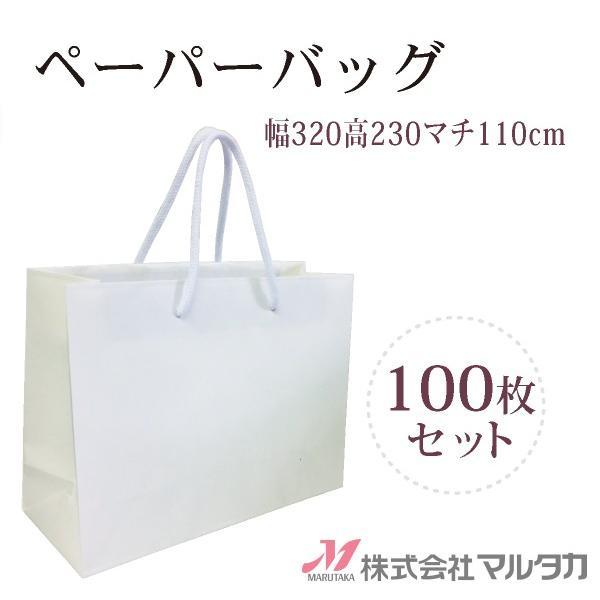 ペーパーバッグ ホワイト 100枚入 品番 420026