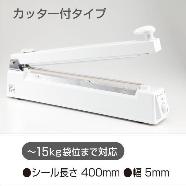 卓上シール機 カッター付 シール長さ400mm ホワイト 品番600108-W 卓上シーラー インパルスシーラー