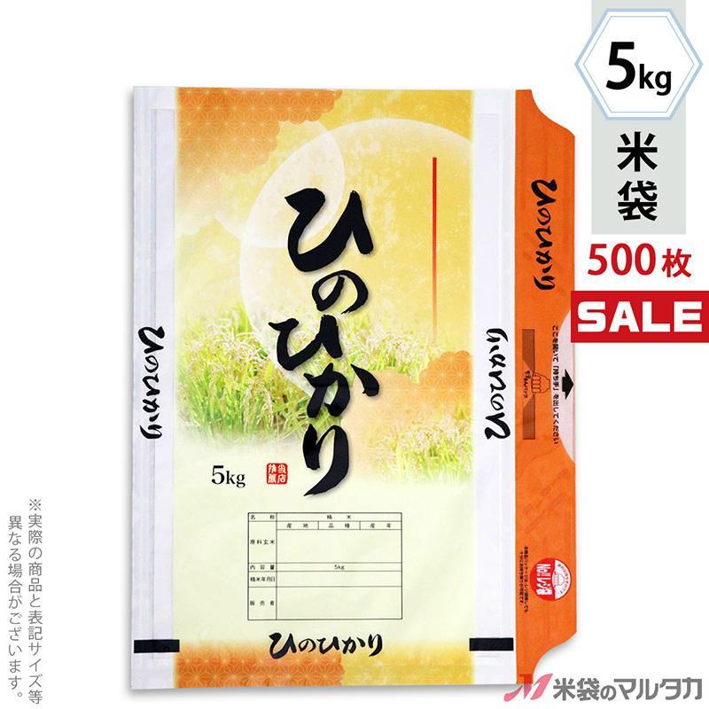 米袋 ラミ モテるん ひのひかり 黄金日和 5kg用 1ケース(500枚入) HN-0009