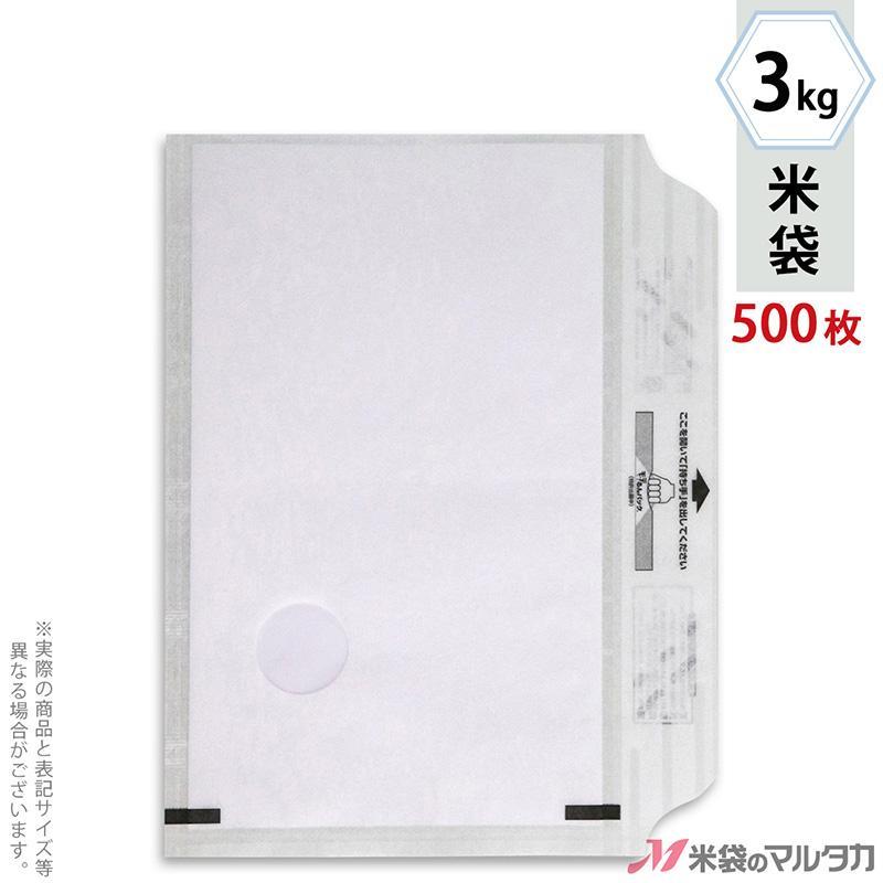 米袋 レーヨン和紙 モテるんパック 無地 3kg用 1ケース(500枚入) HY-2000