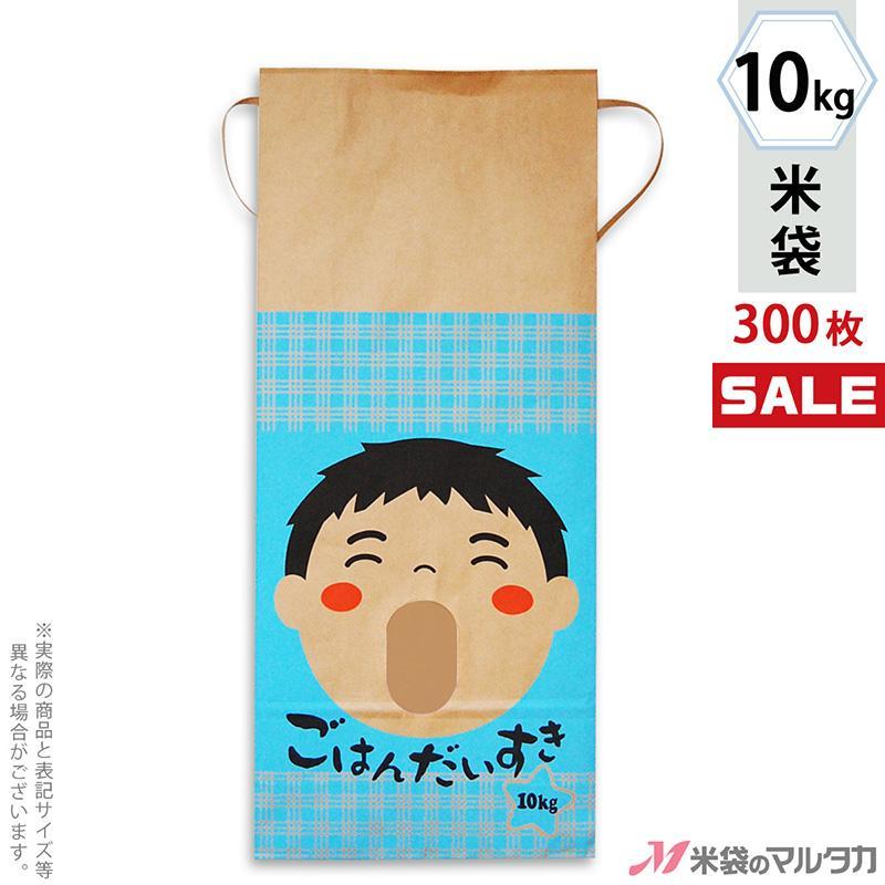 米袋 10kg用 銘柄なし 1ケース(300枚入) KH-0031 ごはんだいすき 男の子