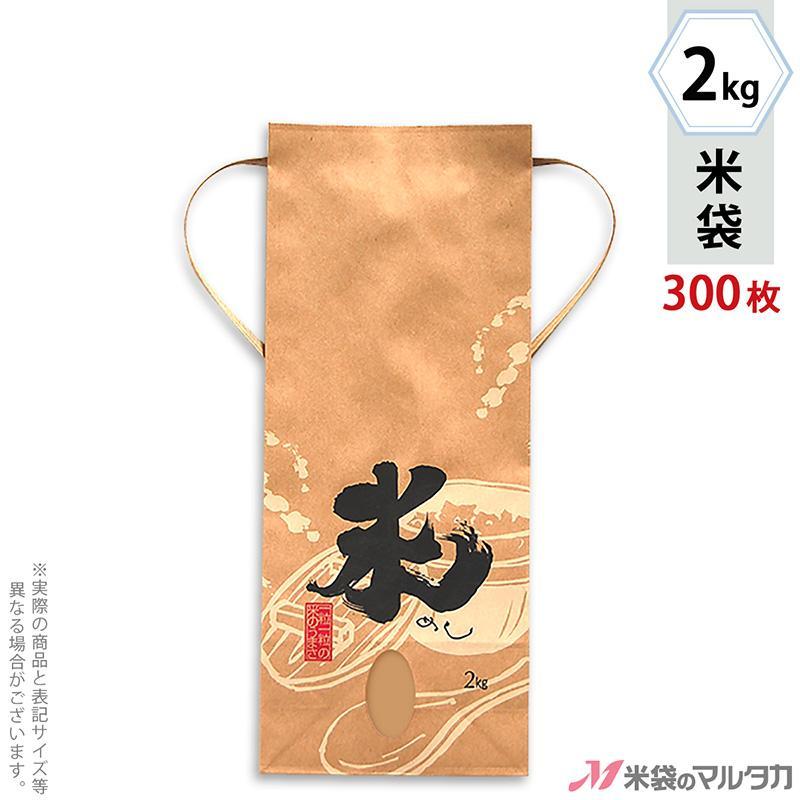米袋 2kg用 銘柄なし 1ケース(300枚入) KH-0260 米(めし)