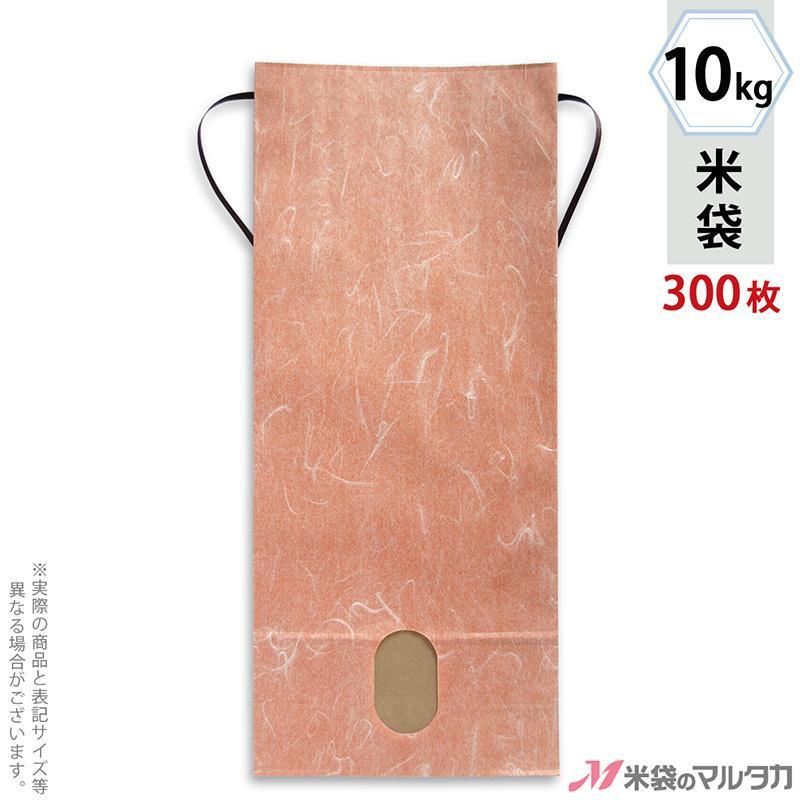米袋 10kg用 無地 1ケース(300枚入) KH-0890 雲龍和紙 おぐら 窓あり