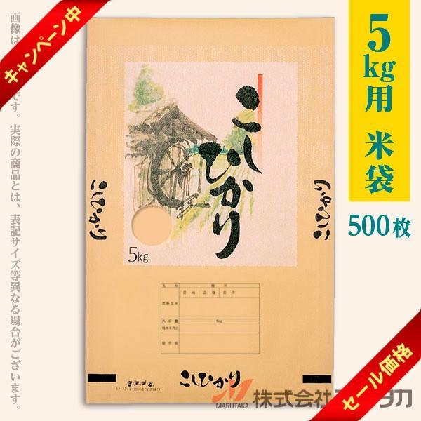 米袋 クラフト フレブレス こしひかり 里の風情 5kg用 1ケース(500枚入) MC-3200
