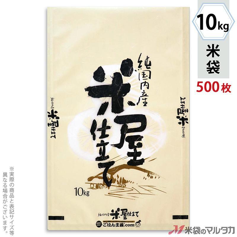 米袋 雲龍和紙 フレブレス 米屋仕立て繁昌俵 10kg用 1ケース(500枚入) MK-0720