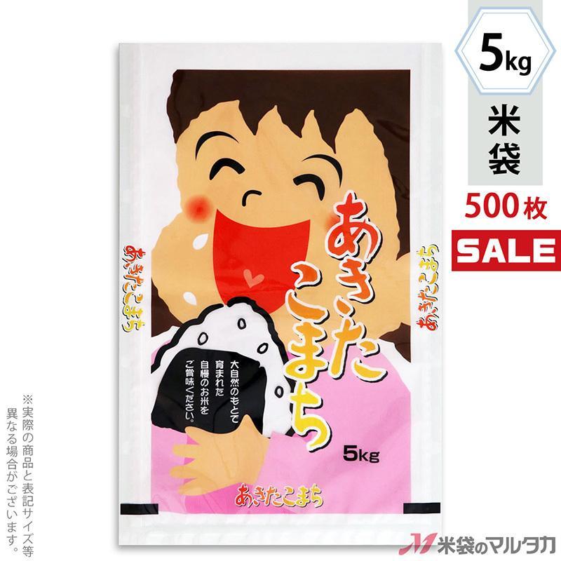 米袋 ラミ フレブレス あきたこまち 健やか育ち 5kg用 1ケース(500枚入) MN-0022
