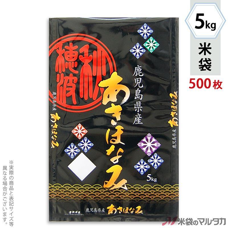 米袋 米袋 米袋 ラミ フレブレス 鹿児島産あきほなみ 薩摩切子 5kg用 1ケース(500枚入) MN-0054 c72