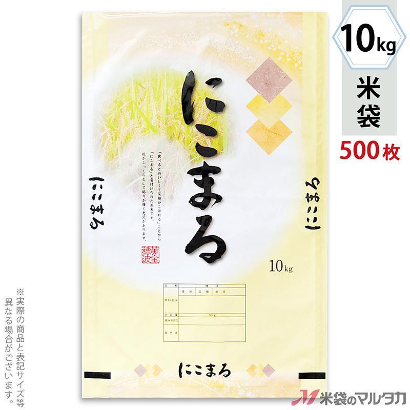 米袋 ラミ フレブレス にこまる 菱こがね 10kg用 1ケース(500枚入) MN-0074