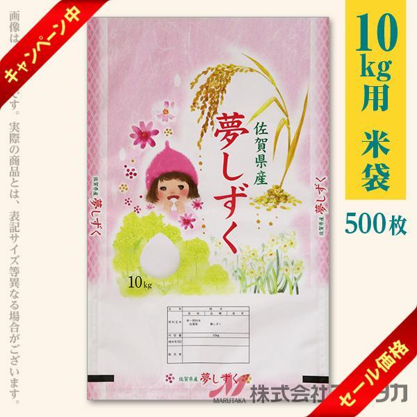 米袋 ラミ フレブレス 佐賀産夢しずく はなぞの 10kg用 1ケース(500枚入) MN-0083