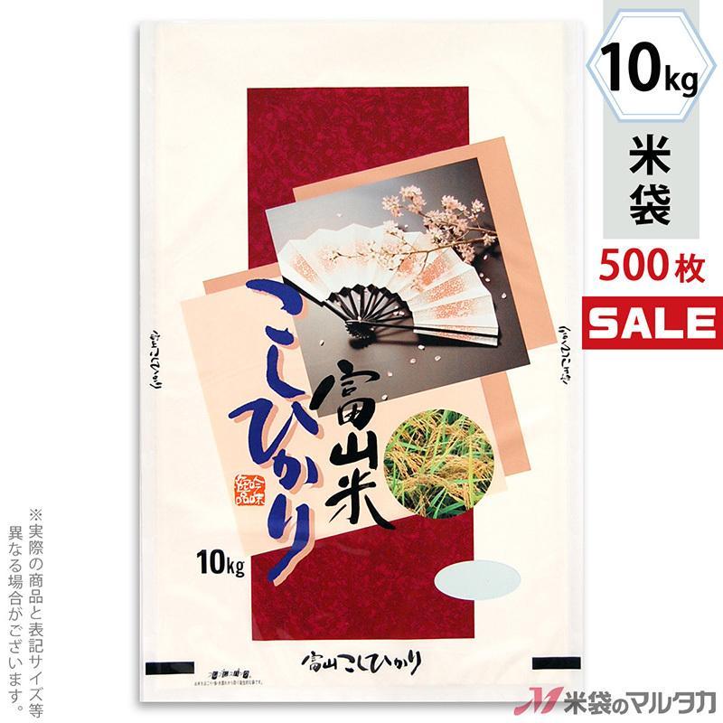 米袋 ラミ フレブレス 富山産こしひかり 浮舟 10kg用 1ケース(500枚入) MN-2040