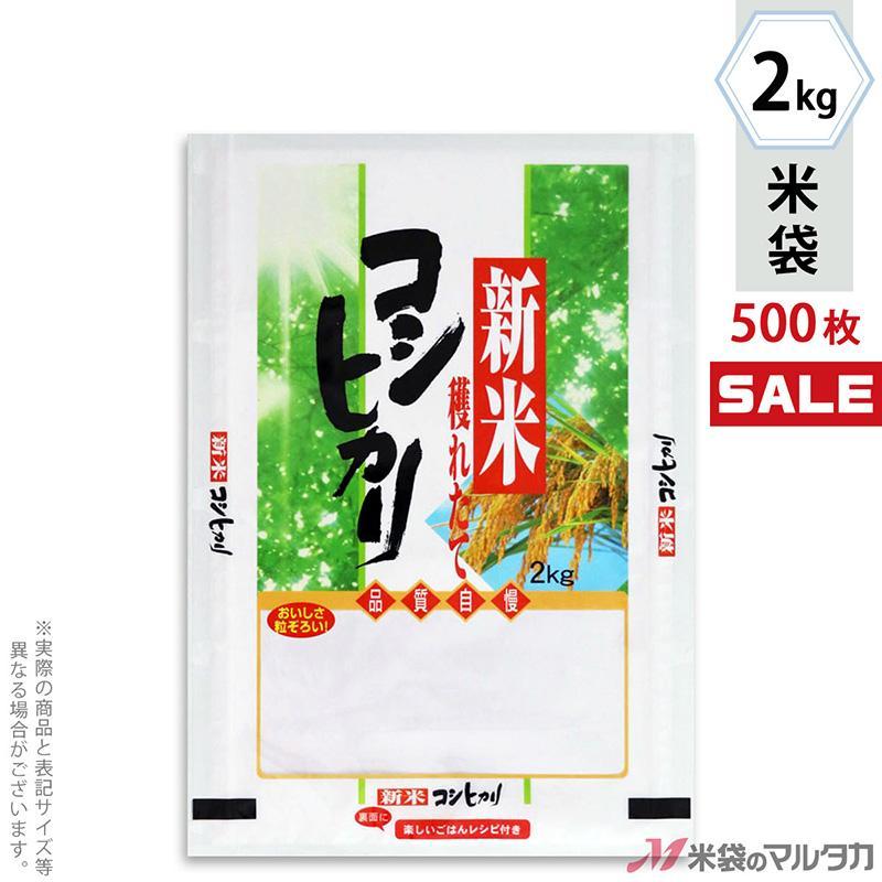 米袋 ラミ フレブレス 新米コシヒカリ きらめき 2kg用 1ケース(500枚入) MN-2530