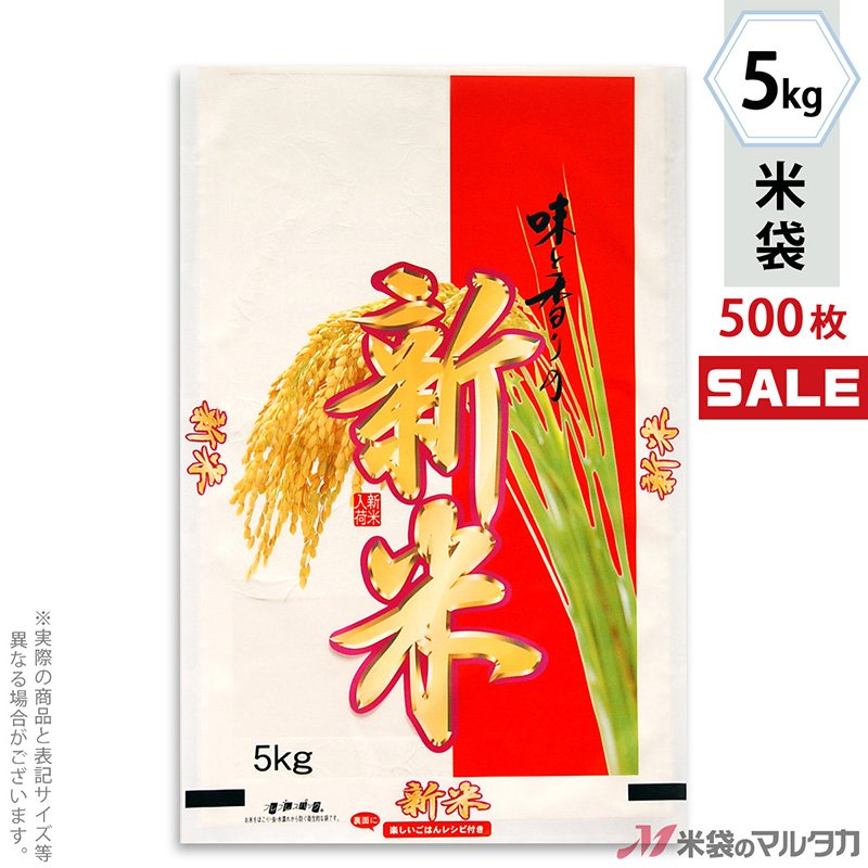 米袋 ラミ フレブレス 新米 香穂 5kg用 1ケース(500枚入) MN-2630