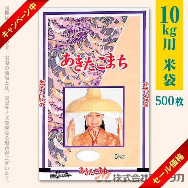 米袋 ラミ フレブレス あきたこまち 鶴 10kg用 1ケース(500枚入) MN-4130