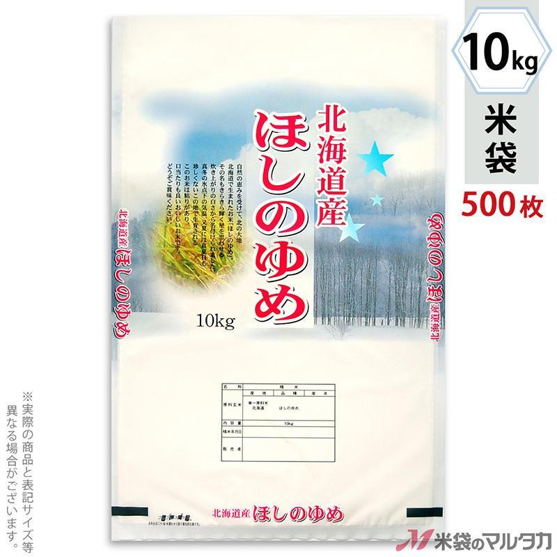 米袋 ラミ フレブレス 北海道産ほしのゆめ 樹氷 10kg用 1ケース(500枚入) MN-7800