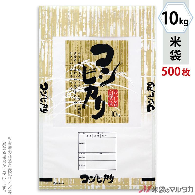 米袋 ポリポリ ネオブレス コシヒカリ こしらえ 10kg用 1ケース(500枚入) MP-5207