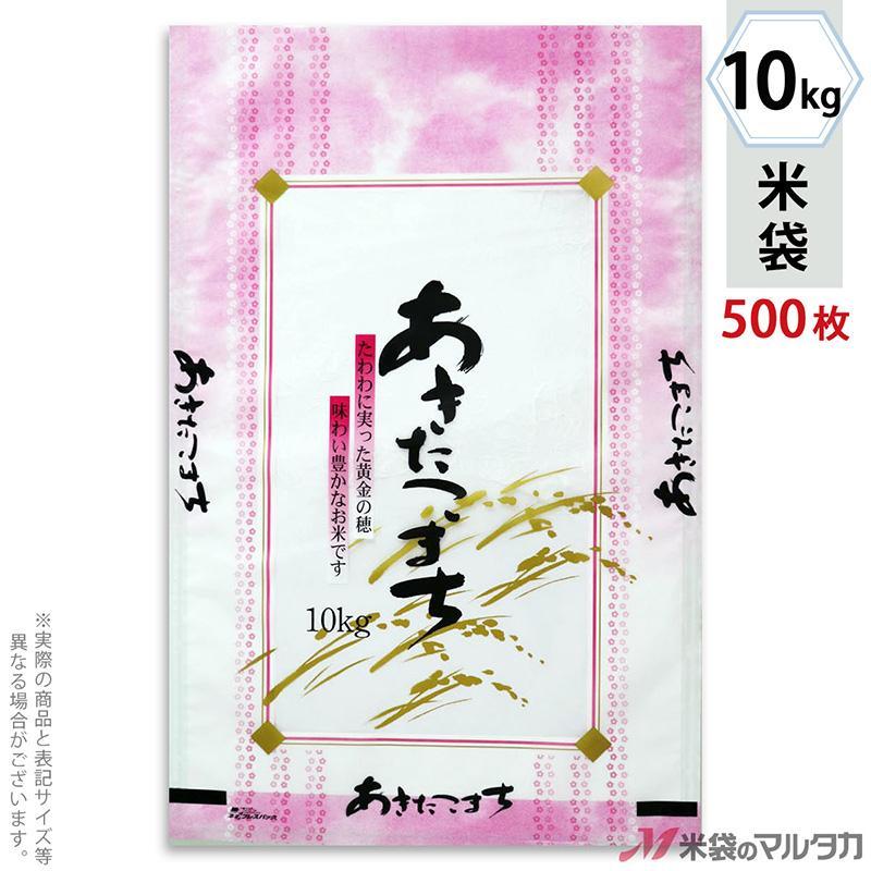 米袋 ポリポリ ネオブレス あきたこまち 花つづり 10kg用 1ケース(500枚入) MP-5210