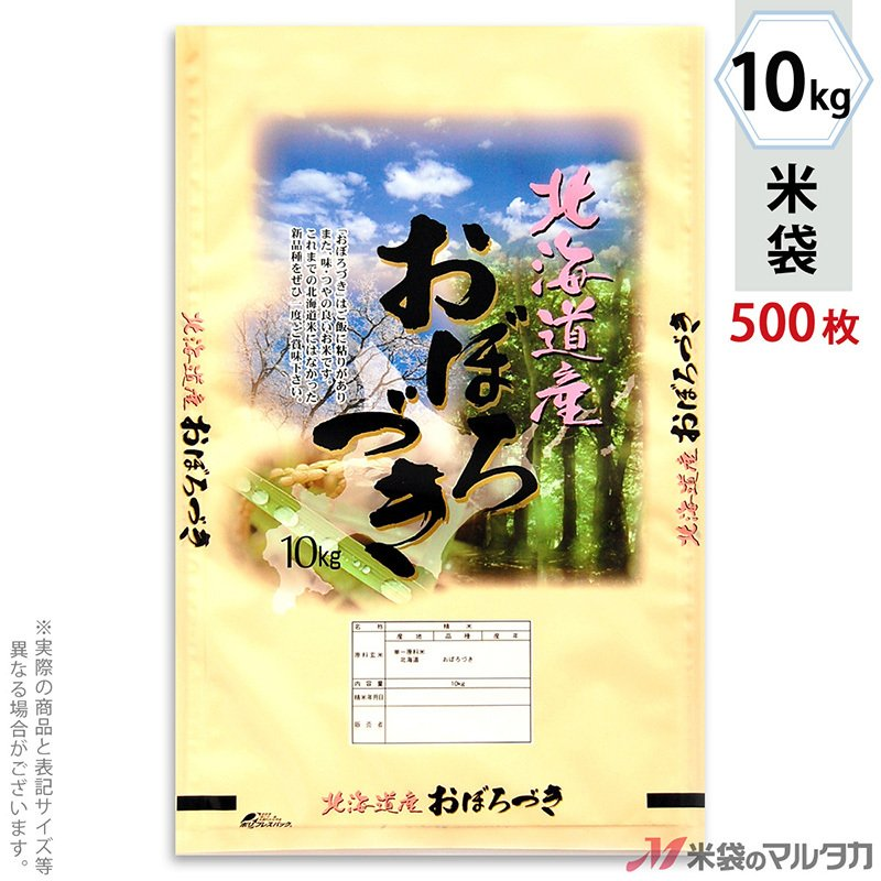 米袋 ポリポリ ネオブレス 北海道産おぼろづき 大地の詩 10kg用 1ケース(500枚入) MP-5224