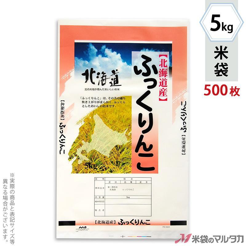 米袋 ポリ マイクロドット 北海道産ふっくりんこ そよかぜ 5kg用 1ケース(500枚入) PD-0004 [改]