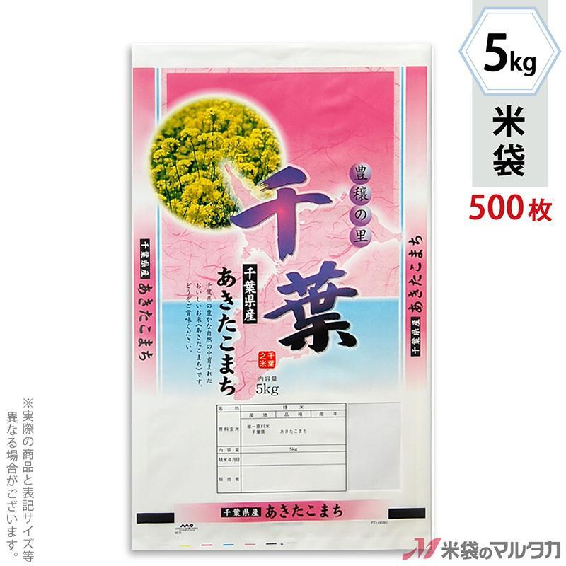 米袋 ポリ マイクロドット 千葉産あきたこまち 大地喝采 5kg用 1ケース(500枚入) PD-0040