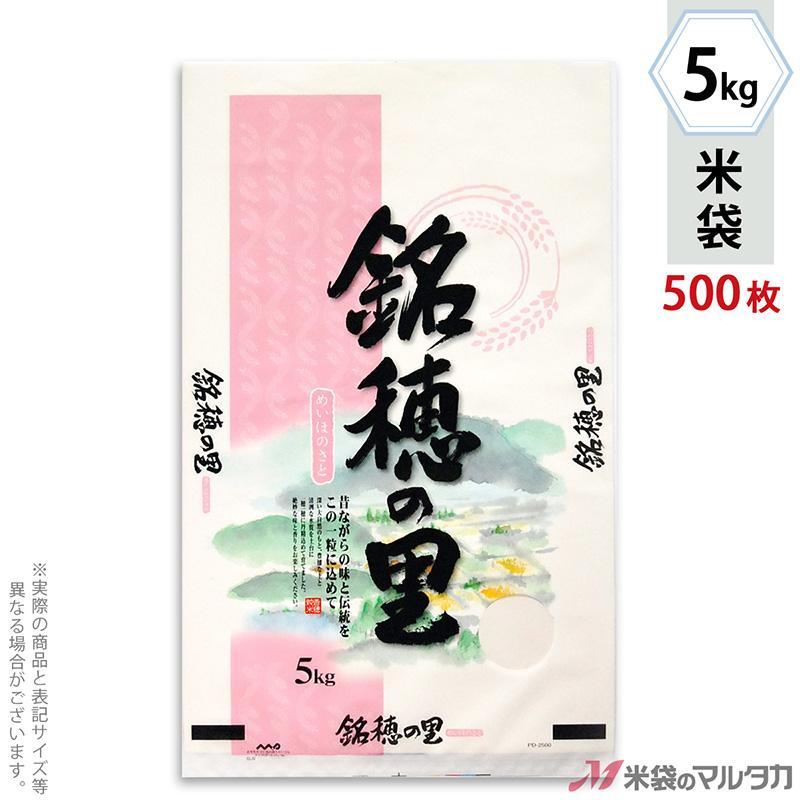 米袋 ポリ マイクロドット 銘穂の里 5kg用 1ケース(500枚入) PD-2500 [改]