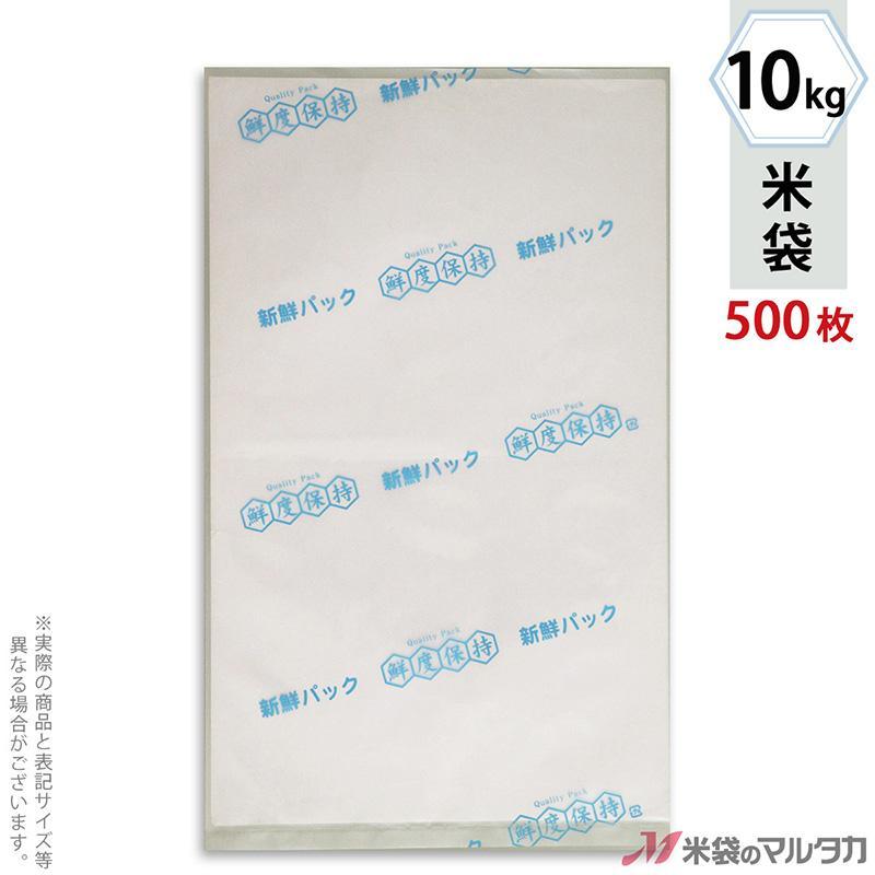 米袋 クオリティポリ マイクロドット 業務用 鮮度保持 10kg用 1ケース(500枚入) PDQ-120