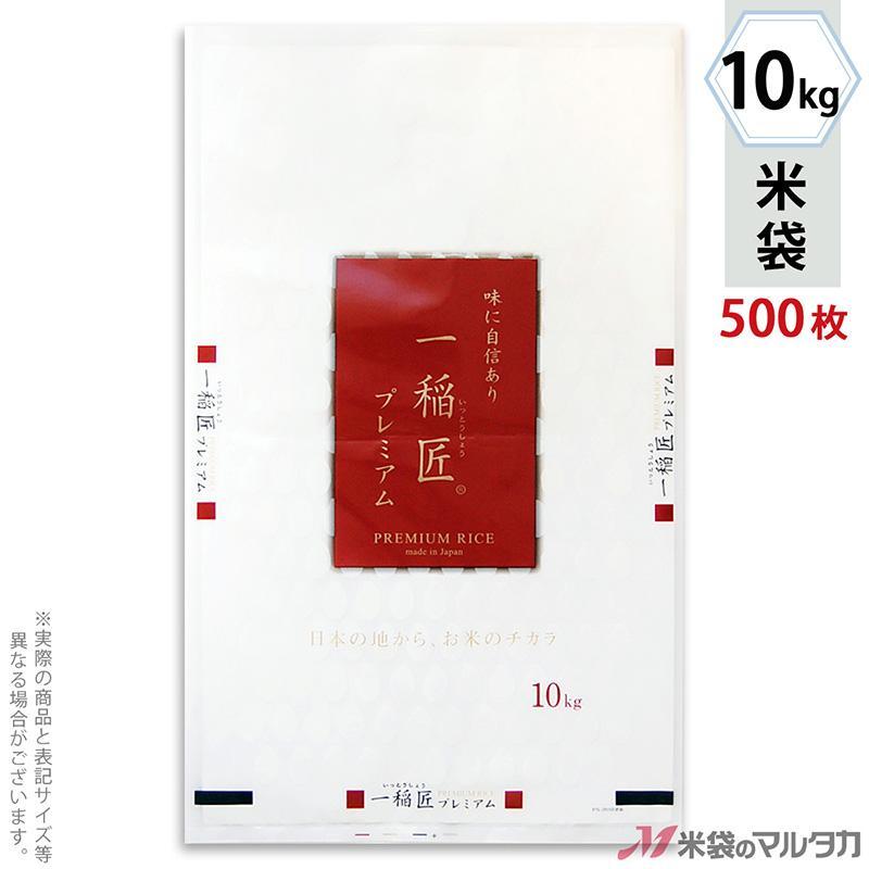 米袋 ポリ ストライトDX 一稲匠 プレミアム 10kg用 1ケース(500枚入) PS-2010