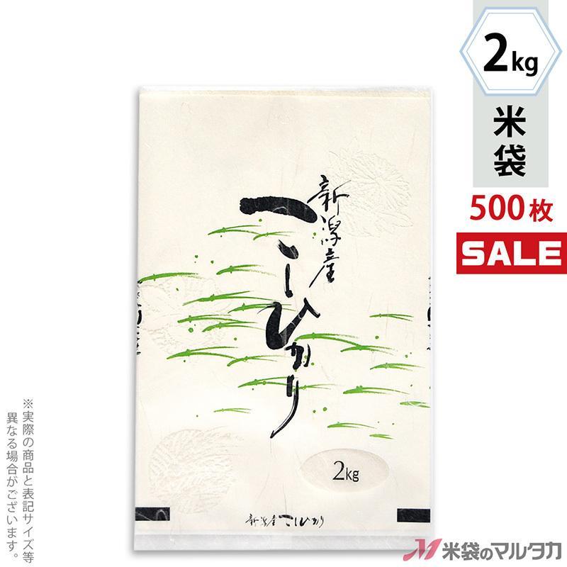 米袋 雲龍和紙 センターシール 新潟産こしひかり 三室 2kg用 1ケース(500枚入) SK-5101
