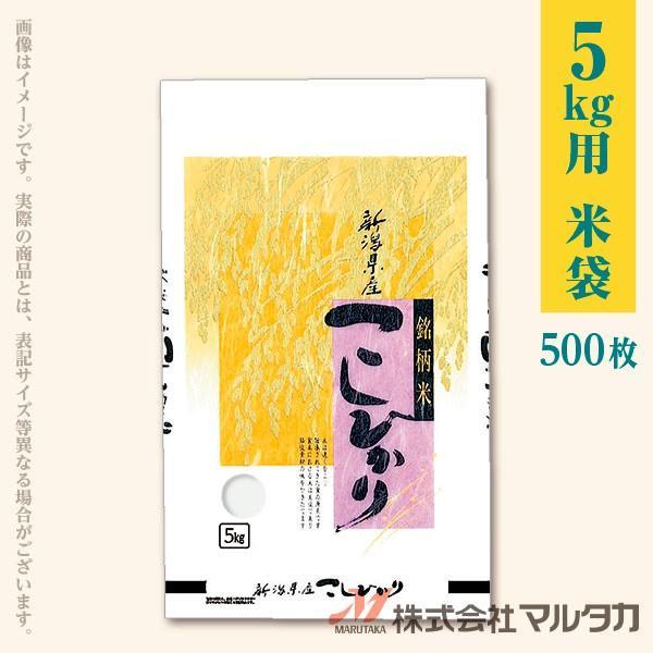 米袋 雲龍和紙 センターシール 新潟産こしひかり しだれ穂 5kg用 1ケース(500枚入) SK-5113