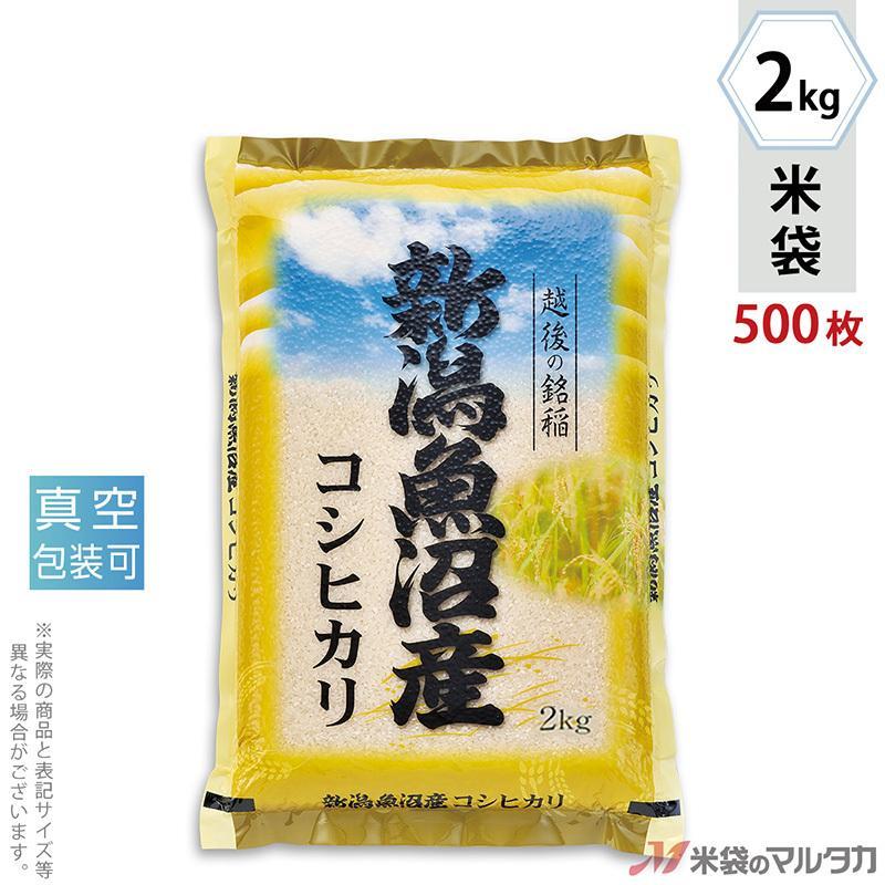 米袋 ラミ 真空SGパック 魚沼産コシヒカリ 天心 2kg用 1ケース(500枚入) VSN-001