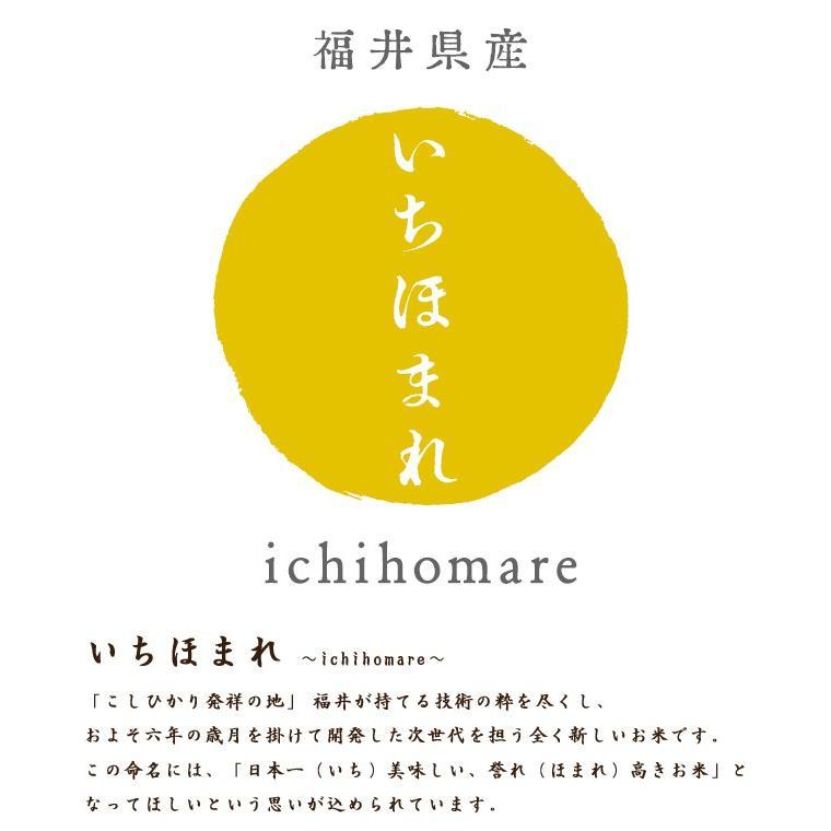 新米 いちほまれ 福井県産 令和3年産 5kg 特別栽培 komedonyakuranosuke 02