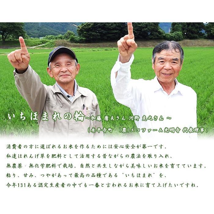 新米 いちほまれ 福井県産 令和3年産 5kg 特別栽培 komedonyakuranosuke 04