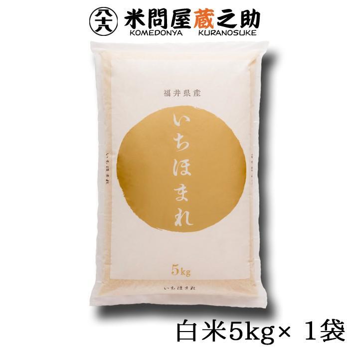 新米 いちほまれ 福井県産 令和3年産 5kg 特別栽培 komedonyakuranosuke 10