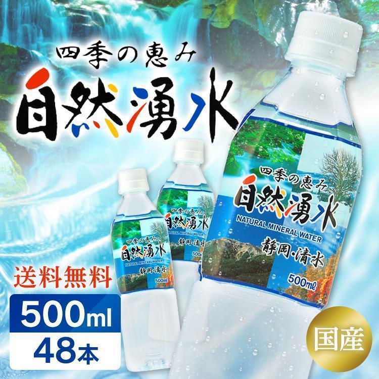 水 500ml 48本 飲料水 ミネラルウォーター 500ml 48本 安い 送料無料 まとめ買い 軟水 国産 四季の恵み 自然湧水 代引き不可|komenokura