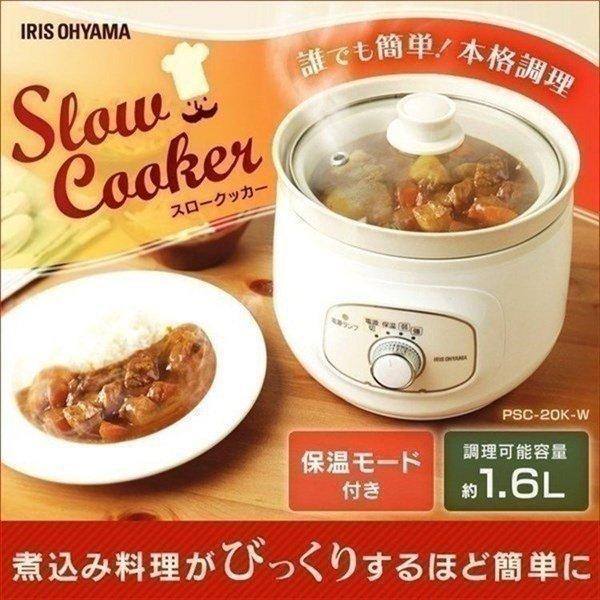電気鍋 調理鍋 調理機器 鍋 スロークッカー ホワイト PSC-20K-W アイリスオーヤマ おすすめ  電気|komenokura