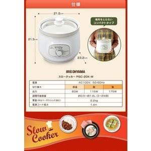電気鍋 調理鍋 調理機器 鍋 スロークッカー ホワイト PSC-20K-W アイリスオーヤマ おすすめ  電気|komenokura|06