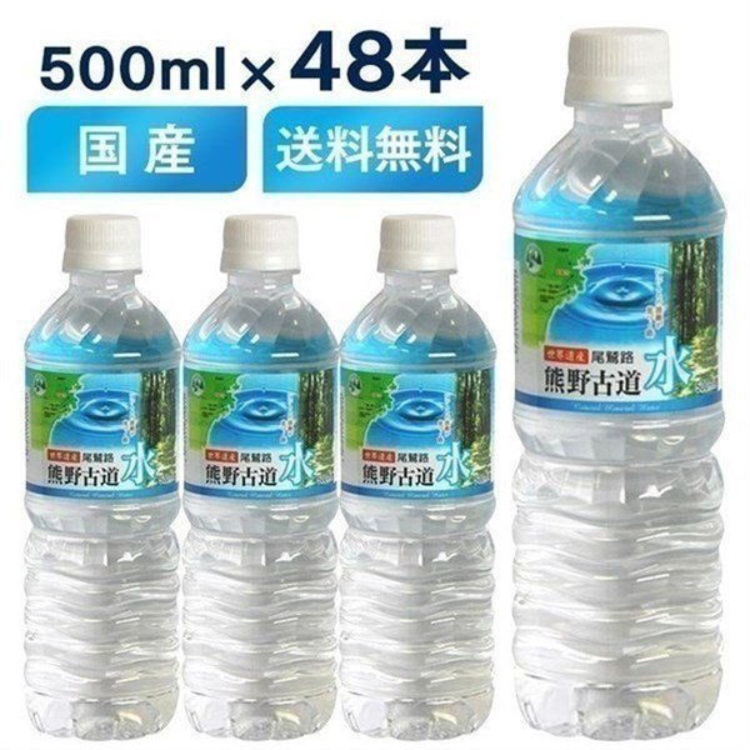 セール 水 飲料水 ミネラルウォーター 500ml 48本 安い 送料無料 まとめ買い 天然水 熊野古道水 送軟水 鉱水 代引き不可|komenokura