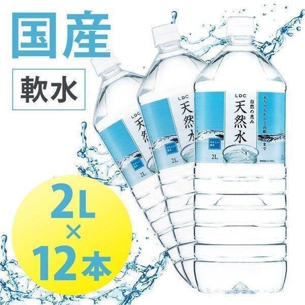 水 飲料水 ミネラルウォーター 2L 12本 安い 送料無料 まとめ買い 天然水 LDC 自然の恵み天然 代引き不可|komenokura