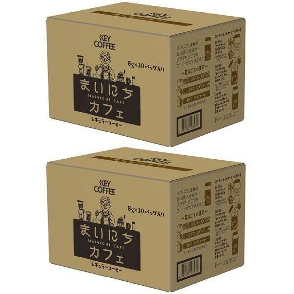 (2個)コーヒーバック まいにちカフェ 30P キーコーヒー (D)|komenokura
