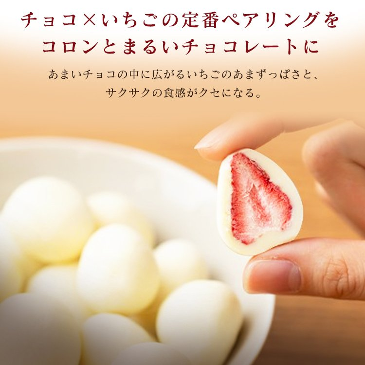 チョコレート いちご いちごチョコ フリーズドライ イチゴ バレンタイン まるごといちごチョコ ホワイトチョコがけ 300g  6001 クール便対応 (D) セール|komenokura|04