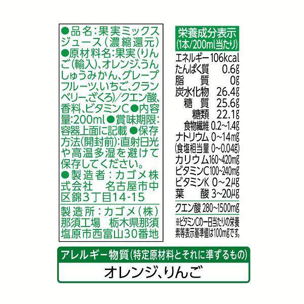 24本 冬のフルーツこれ一本 200ml  681 カゴメ (D) 代引き不可|komenokura|02