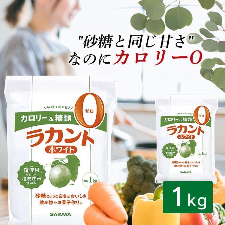 ラカント 糖類ゼロ 1kg ホワイト サラヤ カロリーゼロ オフ 甘味料 糖質 肥満 ダイエット ダイエット食品 お菓子作り|komenokura