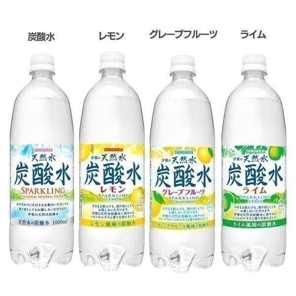炭酸水 サンガリア 1L 1000ml 24本 安い 送料無料 まとめ買い 伊賀の天然水 レモン グレープフルーツ ライム 代引き不可|komenokura