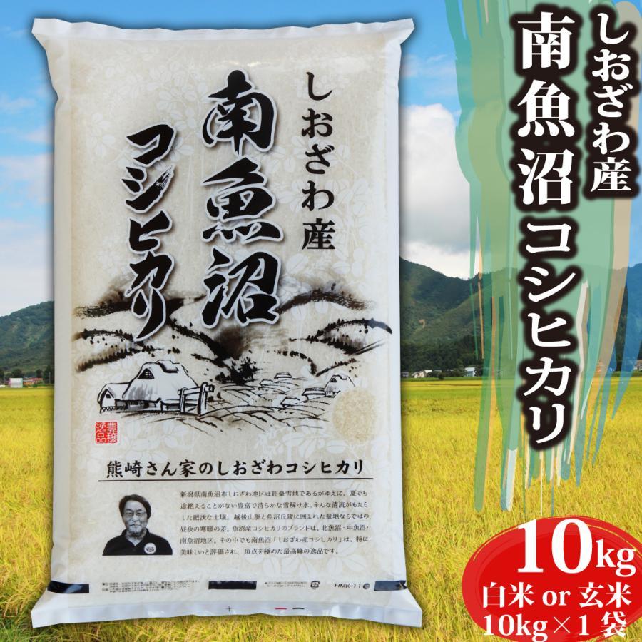 新潟県南魚沼しおざわ産コシヒカリ玄米10kg