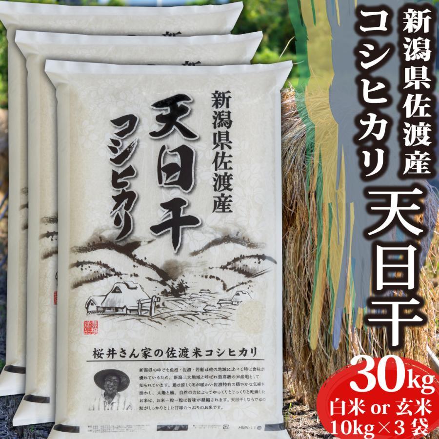 お米<送料無料>新潟県佐渡産天日干しコシヒカリ 玄米30kg 令和2年産米 精米無料|komenouka