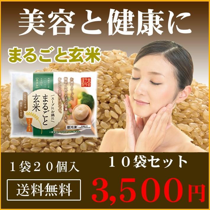 【送料無料】>栄養満点の無添加のお団子 『まるごと玄米』10袋入 お鍋やスープあらゆる料理にアレンジできます。 komenouka