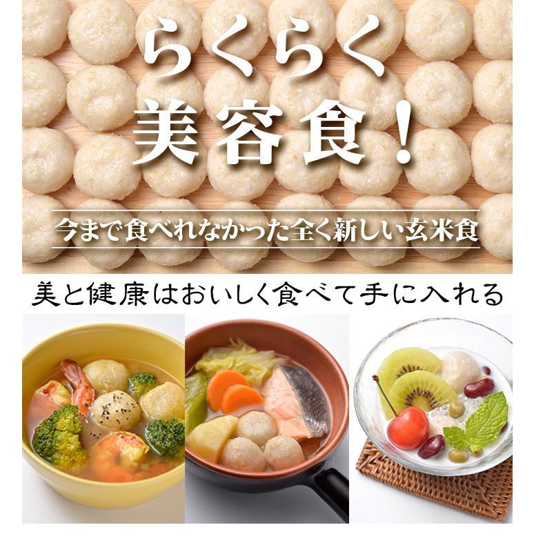 【送料無料】>栄養満点の無添加のお団子 『まるごと玄米』10袋入 お鍋やスープあらゆる料理にアレンジできます。 komenouka 04