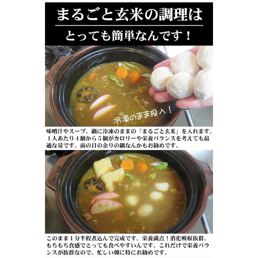 【送料無料】>栄養満点の無添加のお団子 『まるごと玄米』10袋入 お鍋やスープあらゆる料理にアレンジできます。 komenouka 06