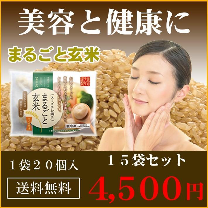 【送料無料】>栄養満点の無添加のお団子 『まるごと玄米』15袋入 お鍋やスープあらゆる料理にアレンジできます。 komenouka