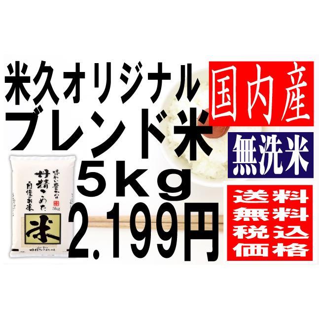 米 国内産米 オリジナルブレンド米(丹精一品・無洗米) 複数原料米 5kg