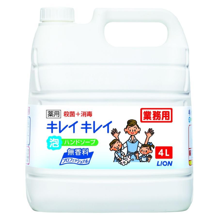 日時指定 国内即発送 ライオン 業務用キレイキレイ 泡ハンドソープ 無香料 4L
